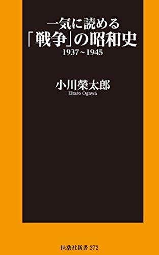 一気に読める「戦争」の昭和史1937~1945 (扶桑社BOOKS新書)