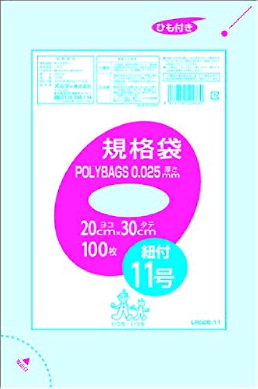 オルディ ポリバックひも付規格袋 11号 0.025mm 透明100P