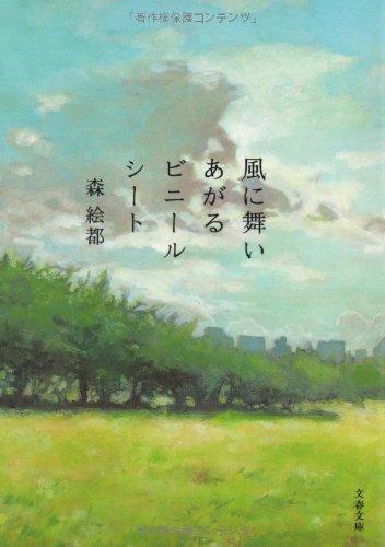 風に舞いあがるビニールシート  / 森 絵都