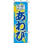 商売繁盛!店舗用品! 店頭備品 旗 1005025 「あわび」  40-2212