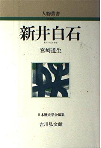 新井白石 (人物叢書)