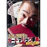 ふじいあきらのカードマジック事典アンソロジー [DVD]   (ポニーキャニオン)