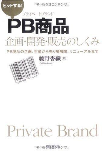 ヒットする!PB商品企画・開発・販売のしくみ—PB商品の企画、生産から売り場展開、リニューアルまで (DO BOOKS)
