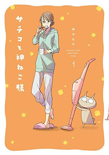 サチコと神ねこ様 1 (フィールコミックス)