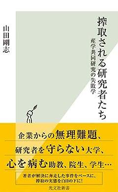 搾取される研究者たち 産学共同研究の失敗学 (光文社新書)