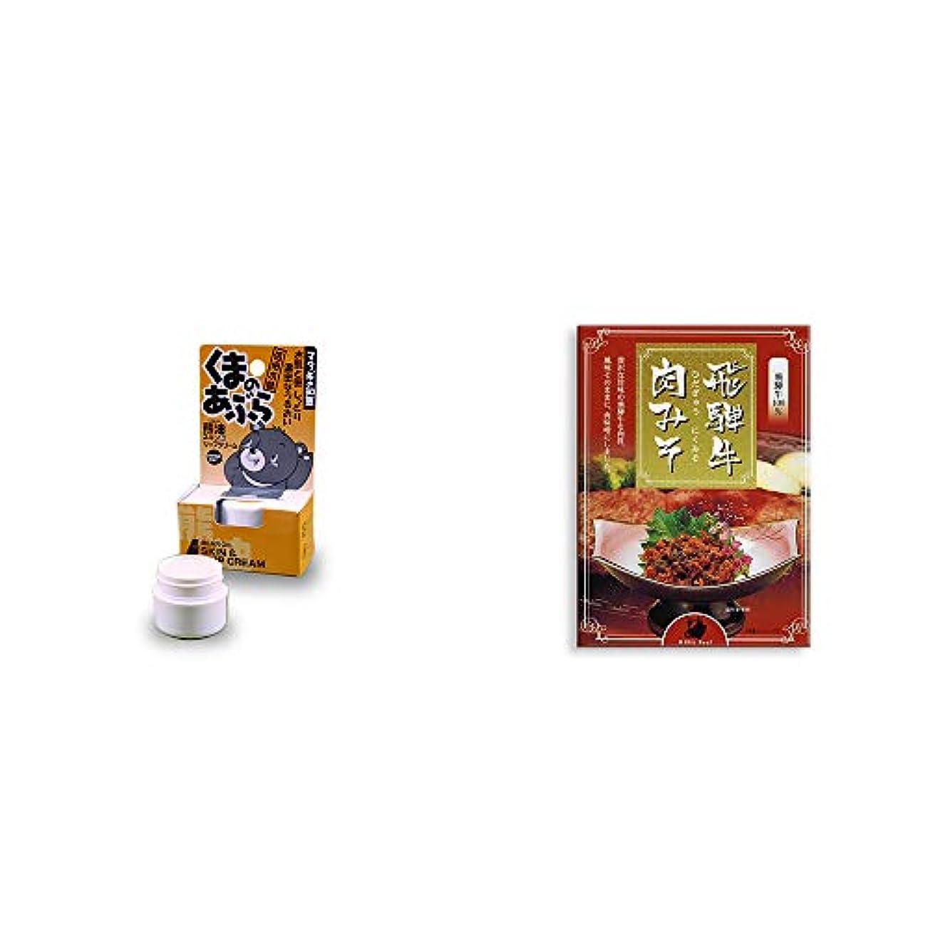 [2点セット] 信州木曽 くまのあぶら 熊油スキン&リップクリーム(9g)?飛騨牛肉みそ(200g)