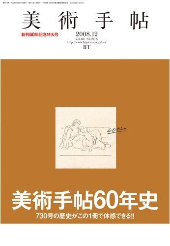 美術手帖 2008年 12月号 [雑誌]の詳細を見る