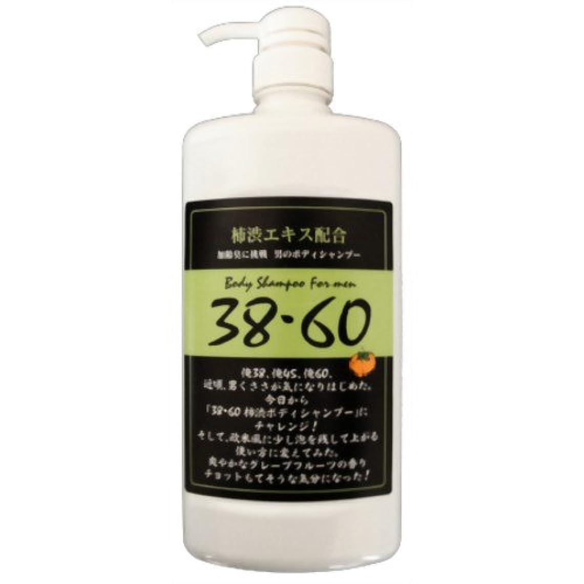 つかむベリー体38?60柿渋ボディシャンプー詰替1500ml