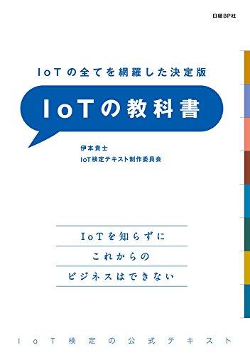 IoTの全てを網羅した決定版 IoTの教科書の詳細を見る