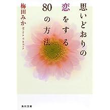思いどおりの恋をする80の方法 「80の方法」シリーズ (角川文庫)