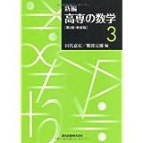新編 高専の数学3 第2版・新装版