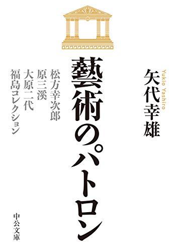 藝術のパトロン-松方幸次郎、原三渓、大原二代、福島コレクション (中公文庫 (や69-1))