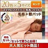 毛布・敷パッドセット キング フレッシュピンク 20色から選べるマイクロファイバー毛布・パッド 毛布&敷パッドセット