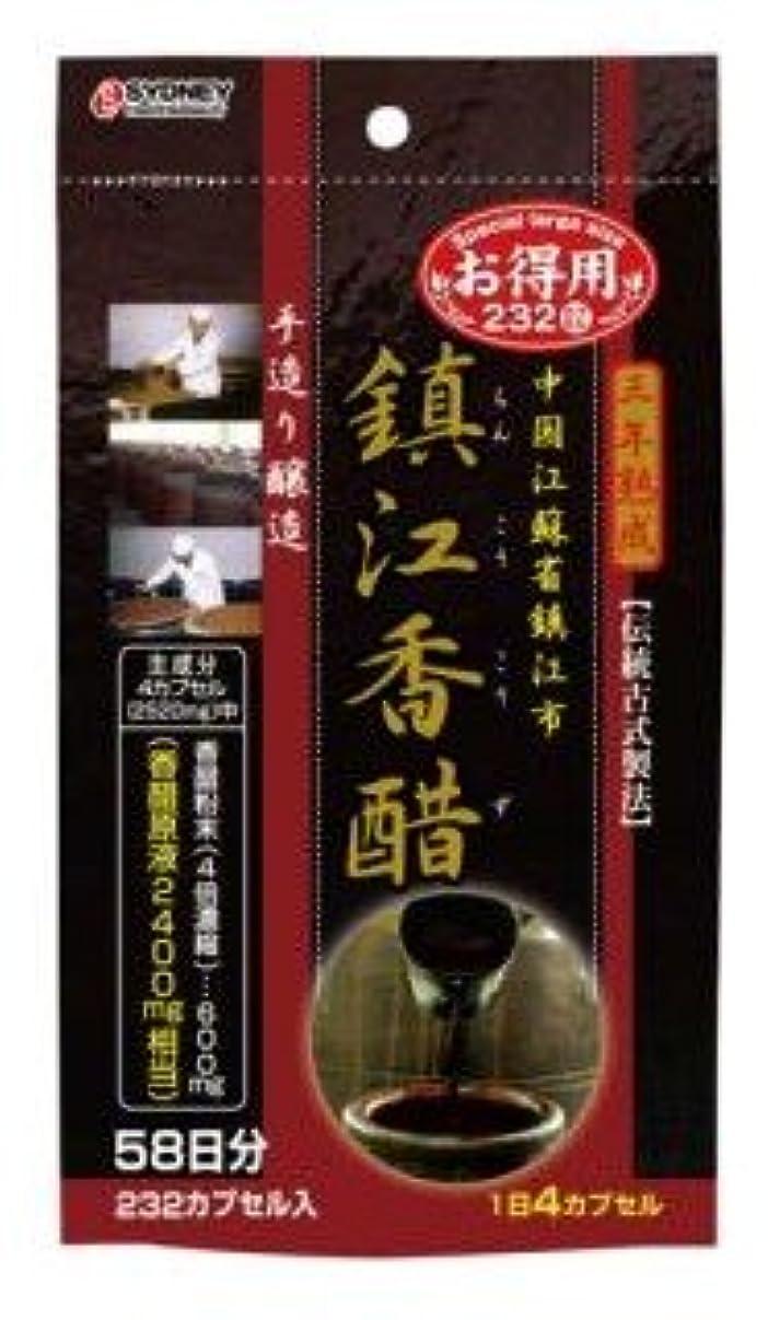 飛行機損傷プラス鎮江香酢カプセル 232カプセル