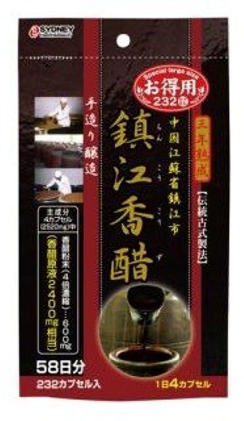 薬用噴出する子羊鎮江香酢カプセル 232カプセル