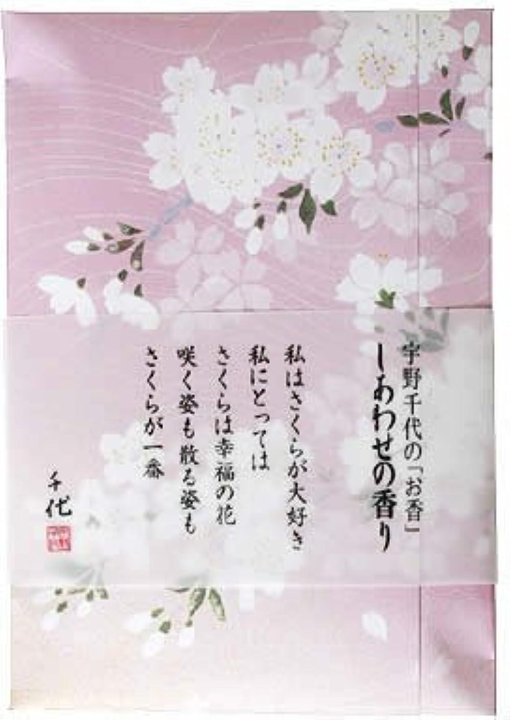 メダルニュース側宇野千代 しあわせの香り スティック6本(香立付)