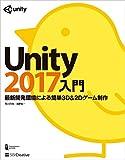 Unity2017入門