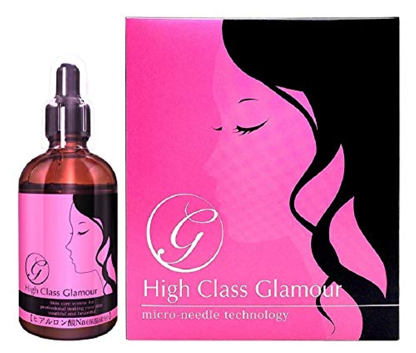 知的強制怖がらせるHigh class glamour マイクロパッチ 2枚×4セット ヒアルロン酸 原液配合 高純度 美容液 セット