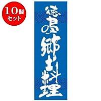 10個セット のぼり のぼり 徳島の郷土料理 [60 x 180cm] ポリエステル (7-1010-25) 料亭 旅館 和食器 飲食店 業務用