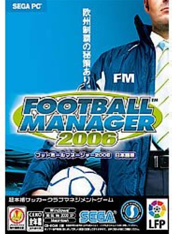 永久にパワーセル大統領Football Manager 2006