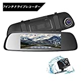 ドライブレコーダー ミラー型 前後カメラ 7インチ タッチパネル 1080PフルHD WDR録画 暗視機能 ミラーモニター 防水 バックカメラ ループ録画 衝撃録画 駐車監視/補助 露光補正 暗視機能 揺れ防止ドラレコ