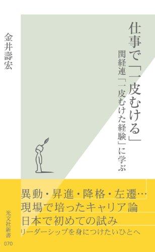 仕事で「一皮むける」~関経連「一皮むけた経験」に学ぶ~ (光文社新書)の詳細を見る