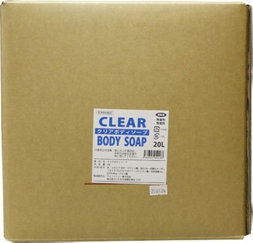 ぼかすネクタイゴミ箱を空にする【無香料】【無着色】業務用クリアボディソープ20L