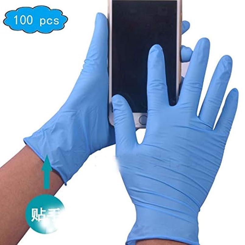 ロッド正統派発音使い捨てニトリル手袋 食品取り扱い用の承認済み3ミルパウダーフリーテクスチャード加工使い捨てニトリルグローブ-青、(100グローブ)、非滅菌使い捨てセーフティグローブ (Color : Blue, Size : S)