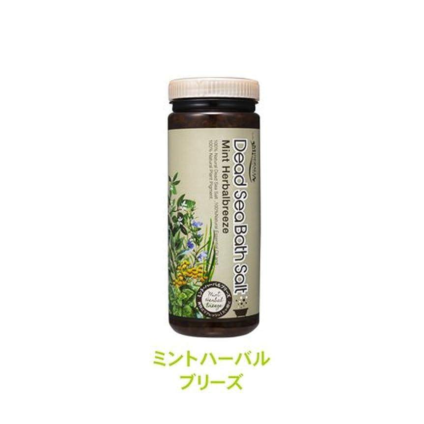 抱擁くすぐったい肥料ミネラリア デッドシーバスソルト  アロマバスソルト ミントハーバルブリーズ 500g