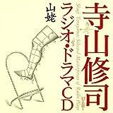 寺山修司ラジオ・ドラマCD「山姥」