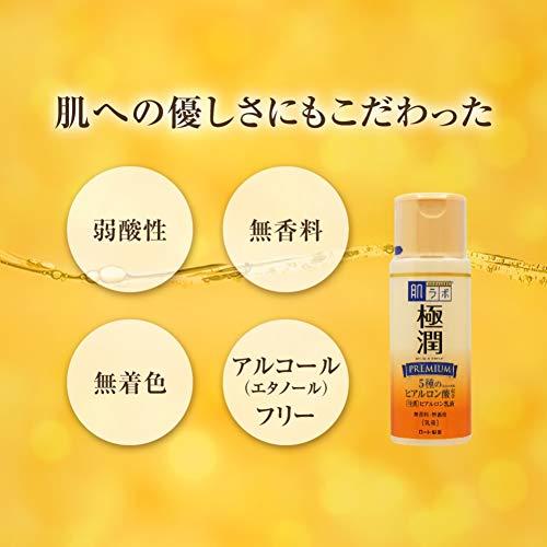 『肌ラボ 極潤プレミアム 特濃ヒアルロン乳液 ヒアルロン酸5種類×サクラン配合 140ml』の5枚目の画像