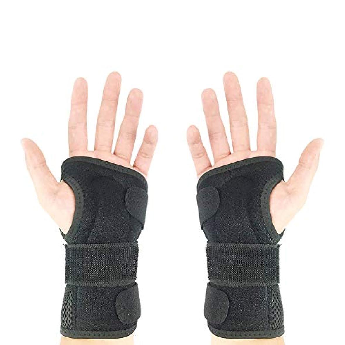 あなたが良くなりますアレイ法医学Radiya 手首 サポーター 手首 固定 通気サポーター 手首保護 捻挫 手根管症候群 腱鞘炎 骨折 サポーター 軽量2つアルミ製プレート 調節可能 フリーサイズ 男女兼用 (両手)
