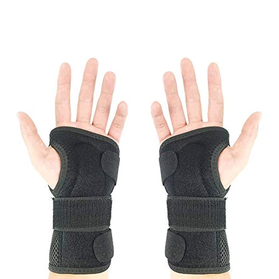 アマゾンジャングル暗くする引退するRadiya 手首 サポーター 手首 固定 通気サポーター 手首保護 捻挫 手根管症候群 腱鞘炎 骨折 サポーター 軽量2つアルミ製プレート 調節可能 フリーサイズ 男女兼用 (両手)