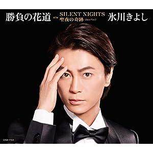 勝負の花道【Hタイプ Holy Night盤】
