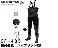 阪神素地(ハンシンキジ) CF485 胴付長靴ハイブリッドCR 透湿防水ウェーダー
