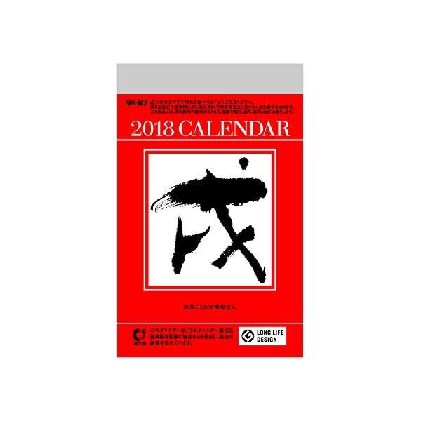 新日本カレンダー 2018年 日めくり 小型 カ...の商品画像