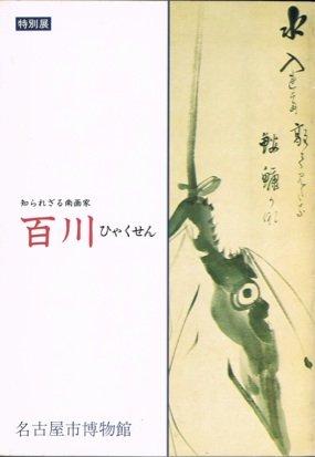 知られざる南画家百川―特別展 (1984年)