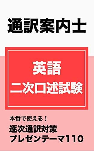 通訳案内士 英語二次口述試験: 本番で使える!逐次通訳対策・プレゼンテーションテーマ110