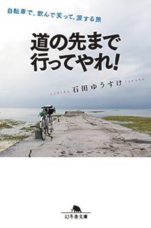 道の先まで行ってやれ! 自転車で、飲んで笑って、涙する旅