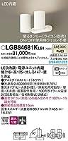 パナソニック(Panasonic) スポットライト LGB84681KLB1 調光可能 温白色 ホワイト