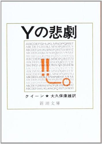 Yの悲劇 (新潮文庫)の詳細を見る