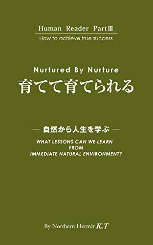 育てて育てられる: 自然から人生を学ぶ Human Reader