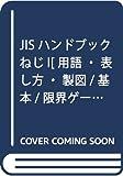 JISハンドブック ねじI[用語・表し方・製図/基本/限界ゲージ/部品共通] 2017