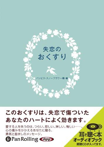 [オーディオブックCD] 失恋のおくすり (<CD>) (<CD>)