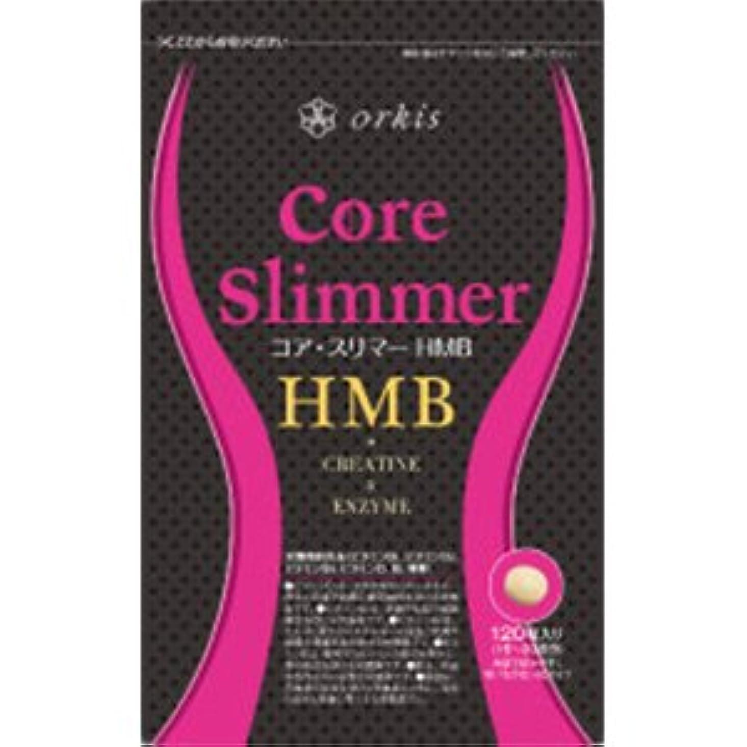 視聴者一口地上でorkis Core slimmer(コアスリマー)HMB
