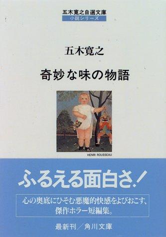 奇妙な味の物語 (角川文庫―五木寛之自選文庫 小説シリーズ)の詳細を見る