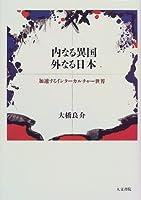 内なる異国 外なる日本―加速するインターカルチャー世界