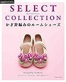 SELECT COLLECTION セレクトコレクション かぎ針編みのルームシューズ (アサヒオリジナル)