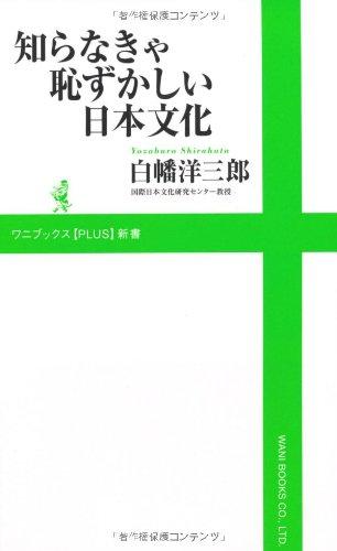 知らなきゃ恥ずかしい日本文化 (ワニブックスPLUS新書)の詳細を見る