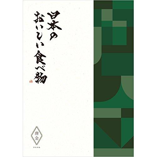 日本のおいしい食べ物 ギフトカタログ 唐金(からかね)コース...